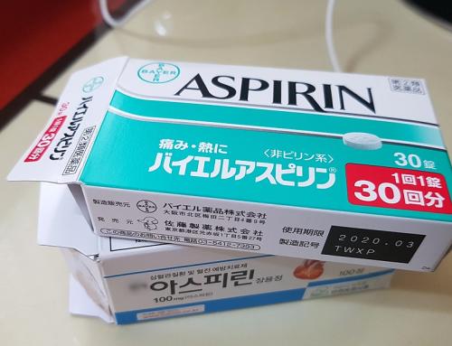 아스피린의 효능 논란과 심장병 발병가능성 확인방법