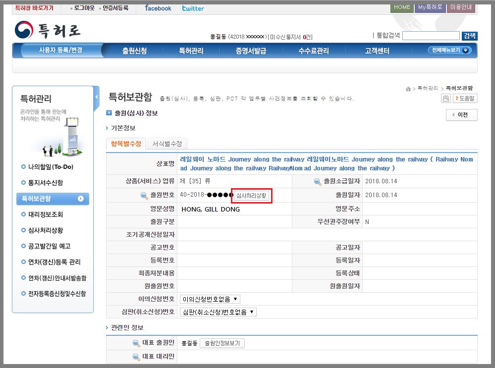 특허보관함-출원정보
