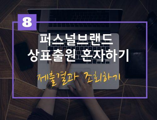 퍼스널브랜드 상표출원 혼자하기(08)_제출결과 조회