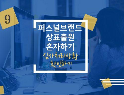 퍼스널브랜드 상표출원 혼자하기(09) – 심사처리상황 확인