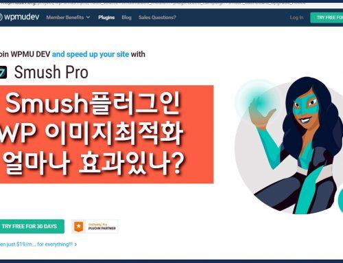 워드프레스 Smush플러그인 최적화 얼마나 효과 있나?