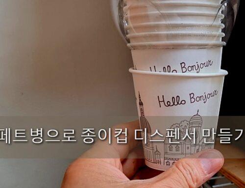 페트병으로 종이컵 디스펜서 만들기